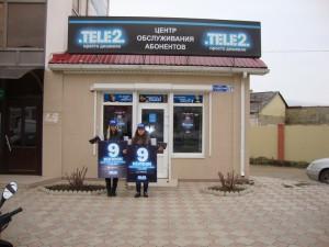 Tele2_Abinsk_Sovetov 43a_04.04.2011 (1)